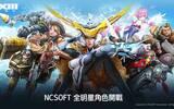 挑战《LOL》失败 NCsoft宣布关停《MXM》美服