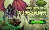 庆国服开放12周年 《魔兽世界》宣布免费三天