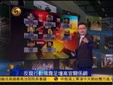 中国足坛高官关系网揭露腐败食物链-手机凤凰