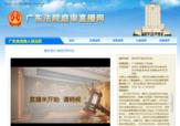 快播诉深圳市监督局案今日开庭 腾讯出席