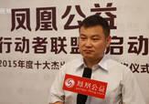 """""""饥饿24小时""""颜志涛:公益要从悲情到体验"""