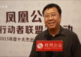 张翔:创新公益要具有相关性、独到性、震撼性