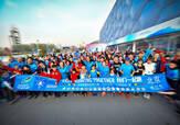 172个跑团2万余人隔空联跑 关爱自闭症儿童