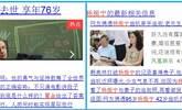 物理学家杨振宁真实身份曝光