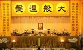 赤心以祭:香港宝莲禅寺健钊长老追思堂图集