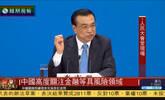 李克强谈GDP增速目标:6.5%不低了 也很不容易