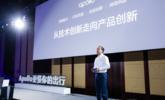 百度Apollo牵手金龙 以Apollo Pilot迈出中国公共交通智能化第一步