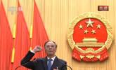 中华人民共和国副主席王岐山进行宪法宣誓