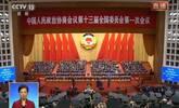 全国政协十三届一次会议闭幕 委员集体唱国歌