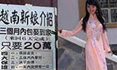 老光棍买了个越南新娘 娶了就后悔