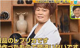 日本国宝价值千万 中国大妈我做的