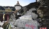 四川:50万块石头刻神秘大藏经 堪称孤品