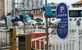 北京西站停车4天收费2200元引热议