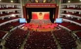 重庆市政协五届一次会议开幕现场