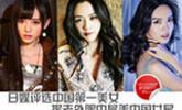 揭老外眼中最美中国的性感女神