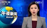 央视美女主播被称小刘亦菲走红
