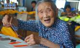 百岁老人都长什么样?