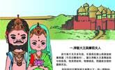 一组可爱漫画讲述佛陀出家全过程