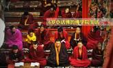 6岁小活佛的佛学院生活