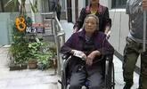 90岁老太高烧40度被赶出家门