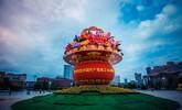 沈陽和平:盛裝盛景慶百年