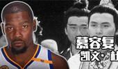 当金庸撞上NBA群星系列之杜兰特篇
