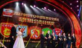 2017年中超最具社会责任奖:恒大国安等五队当选