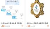 """2022冬奥会特许商品今日上线 收藏迷们可以准备""""剁手""""啦"""