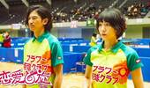 邓亚萍为日本乒乓电影宣传 这一点她和刘国梁都羡慕