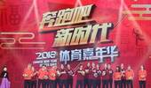 《奔跑吧,新时代2018体育嘉年华》热播 反响强烈