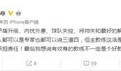 李毅谈桑保利下课:将帅失和最好的办法是和平分手