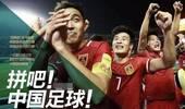 韩国头牌拒中超1亿年薪邀约 扬言必击败国足延续恐韩症