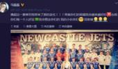 马磊磊宣布回归,澳超奇兵将闪耀中超?球迷:欢迎来权健