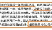 北京队重建计划已无人可动摇,月底之前将宣布一重大决定!
