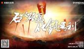 上港发布战华夏海报:石以砥焉,化钝为利