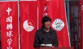 郎平任中国排球学院首任院长 帮女排解决一致命问题