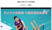 李盈莹进国家队获排协力挺:世界级天才在酝酿