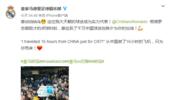 只为C罗而来!中国球迷飞16小时到伯纳乌看球