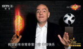 """国际足联主席""""亮相""""春晚 用""""过年好""""给中国人民拜年"""