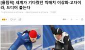 韩媒称速滑500米韩日对抗成主旋律 中国选手遭无视