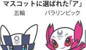 机器人胜出!东京奥运会吉祥物诞生 小学生投票选出