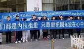 不满运作,部分中国国米球迷到苏宁总部抗议