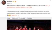 帕托祝贺中国女乒4连冠:希望能向你们学习乒乓