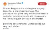 曼联官方:弗格森突发脑溢血 已成功进行手术
