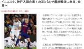 日媒:伊涅斯塔已确定加盟日本球队 年薪2500万欧