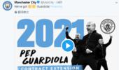 曼城官方宣布续约瓜迪奥拉 功勋主帅留至2021