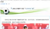 京媒:池忠国转会符合政策 国安将不会受罚