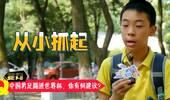 国足如何才能重返世界杯?小学生为中国足球支了三招