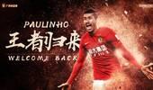 保利尼奥:我在中国找回自信 对中国球迷有特殊感情
