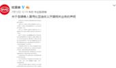 比亚迪公章被造假 与阿森纳的赞助合同或无效